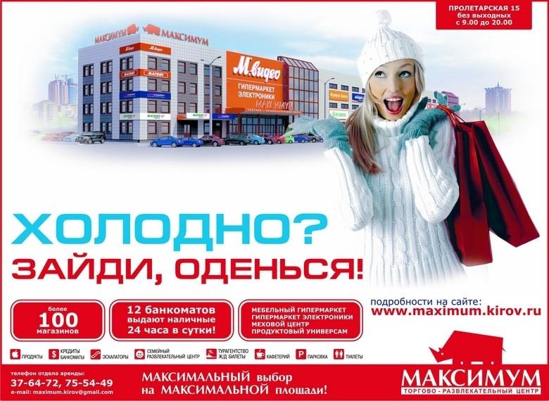 МАКСИМУМ 01_02_2013