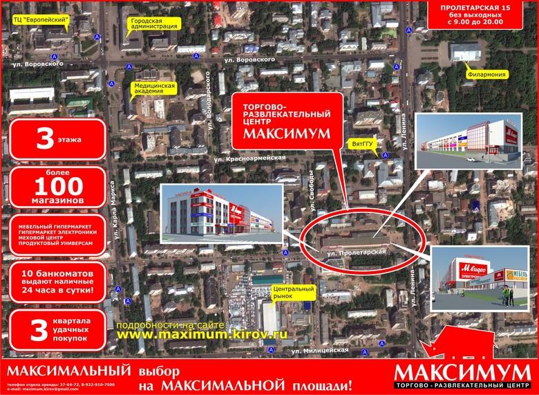 МАКСИМУМ 10_11_2012