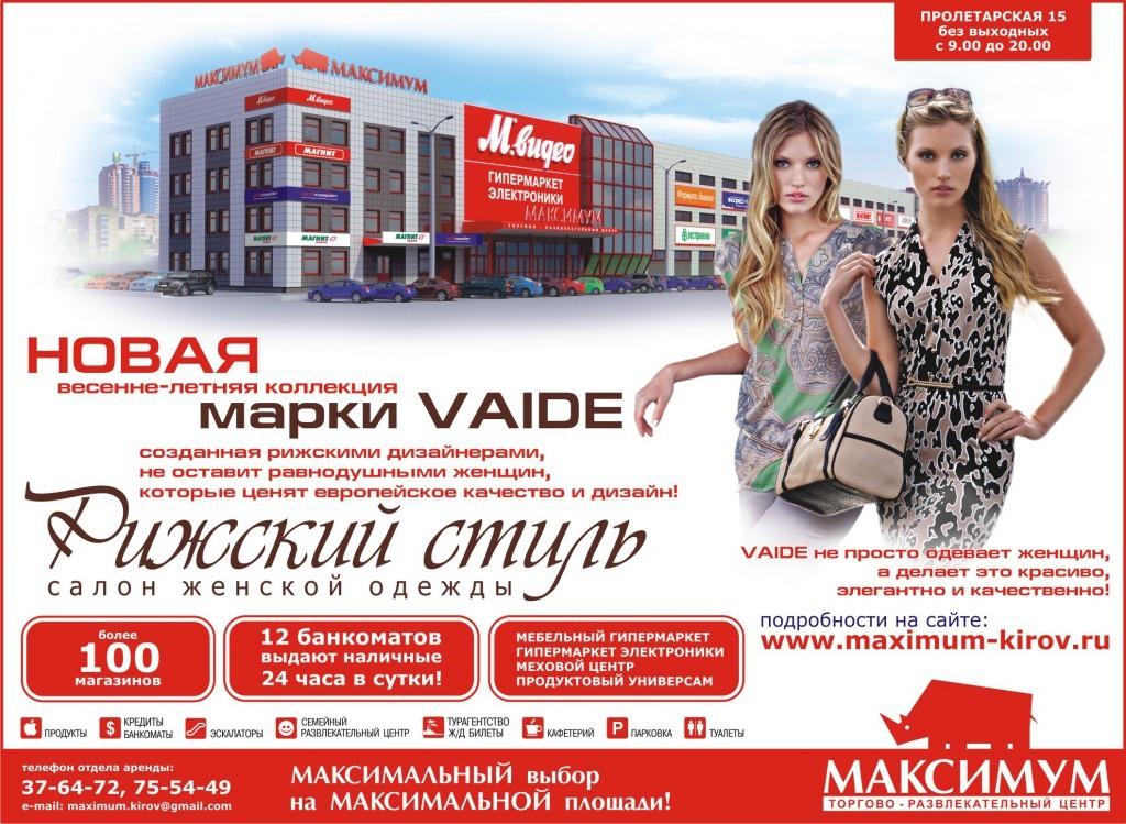 МАКСИМУМ 12_04_2013