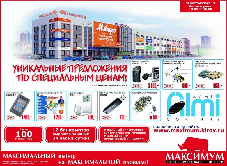 МАКСИМУМ 22_12_2012