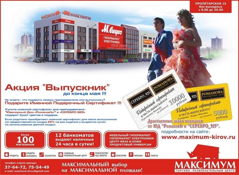МАКСИМУМ 24_05_2013