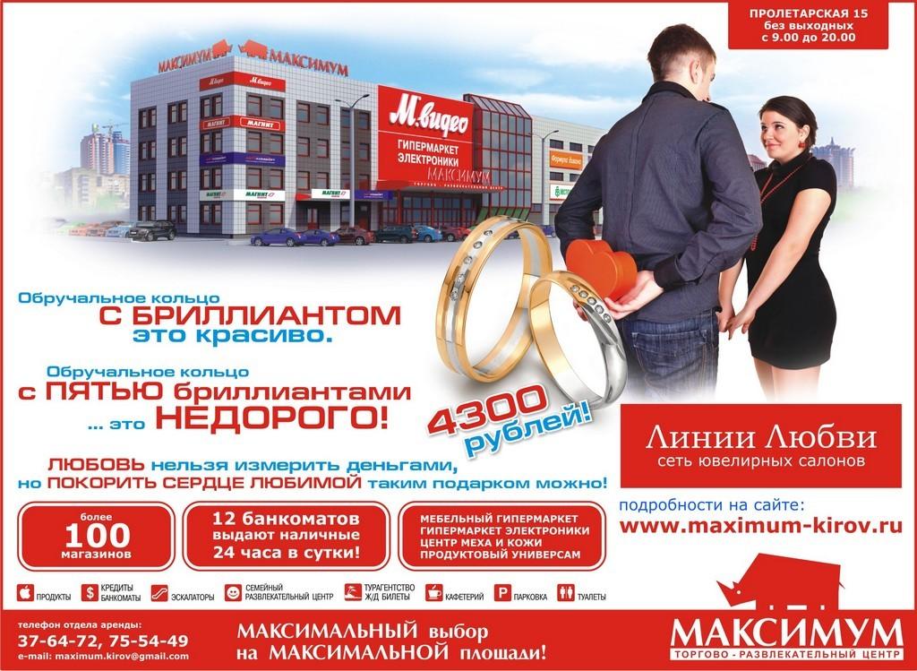 МАКСИМУМ 31_05_2013