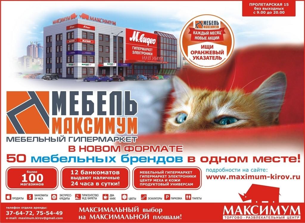 МАКСИМУМ 28_06_2013