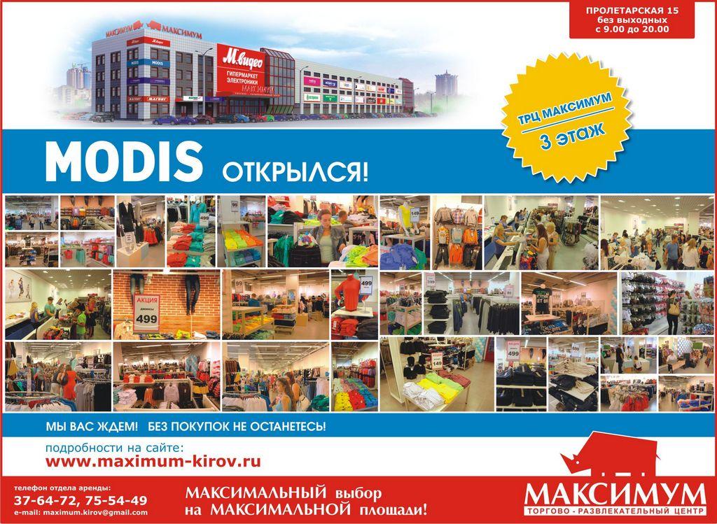 МАКСИМУМ 23_08_2013