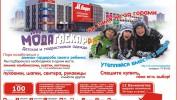 ГАЗЕТА «PRO ГОРОД» НОМЕР ОТ 8 НОЯБРЯ 2013