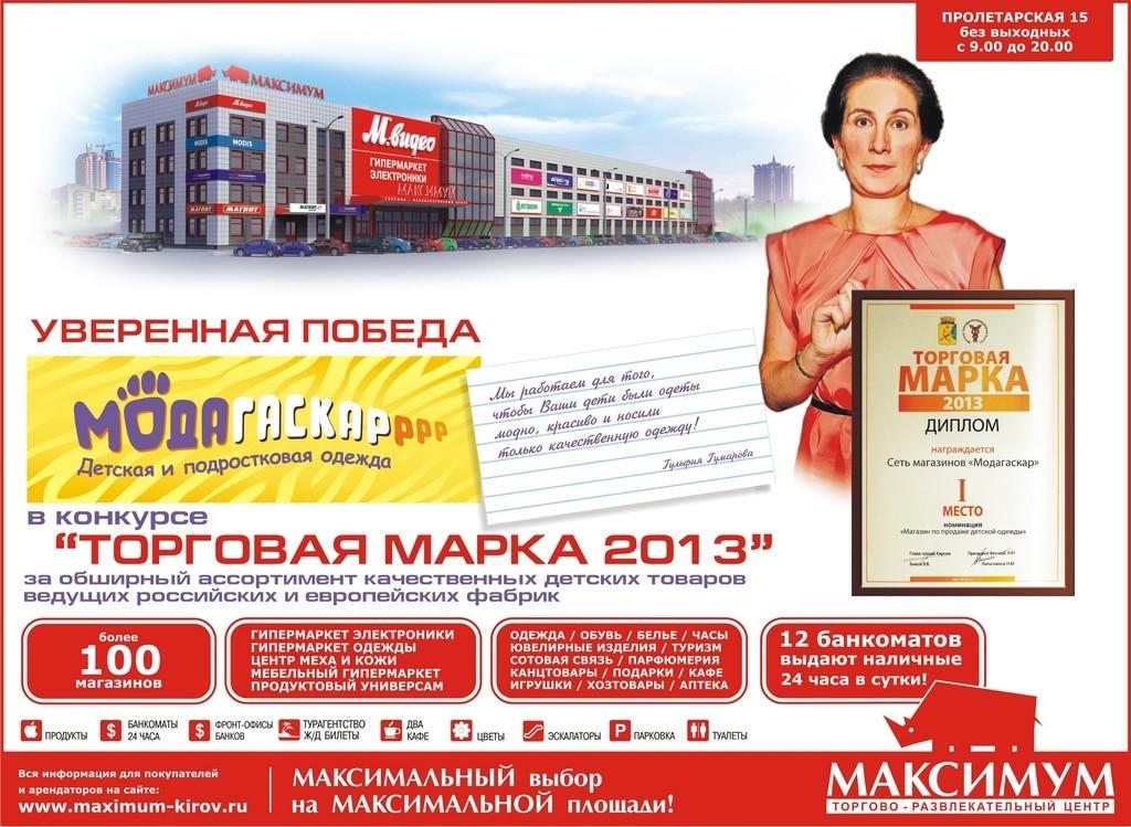 МАКСИМУМ 06_12_2013