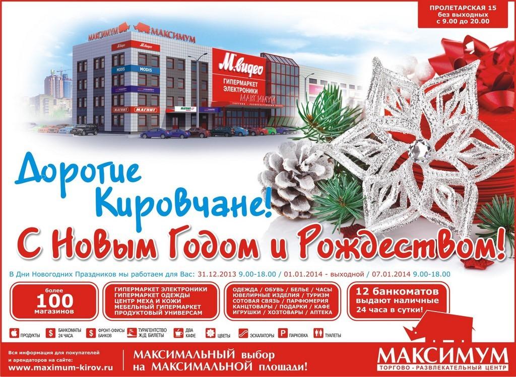 МАКСИМУМ 27_12_2013