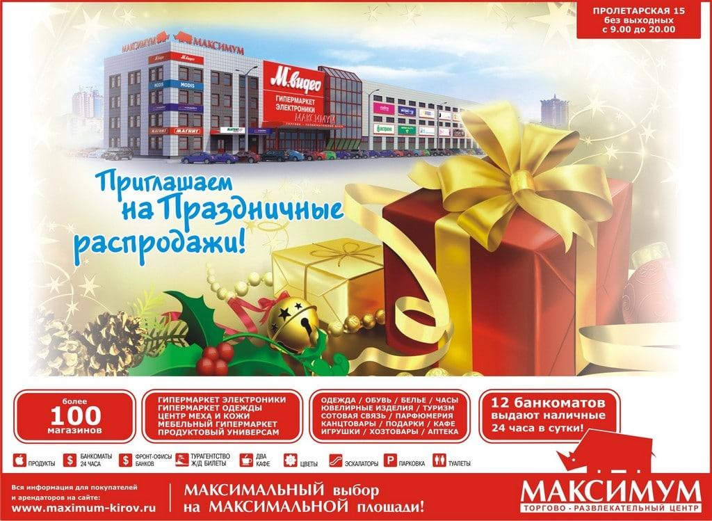 МАКСИМУМ 10_01_2014