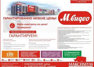 Архивы М.Видео - МАКСИМУМ