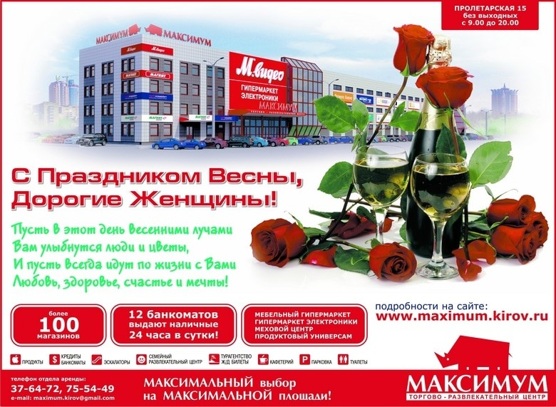 МАКСИМУМ 01_03_2013