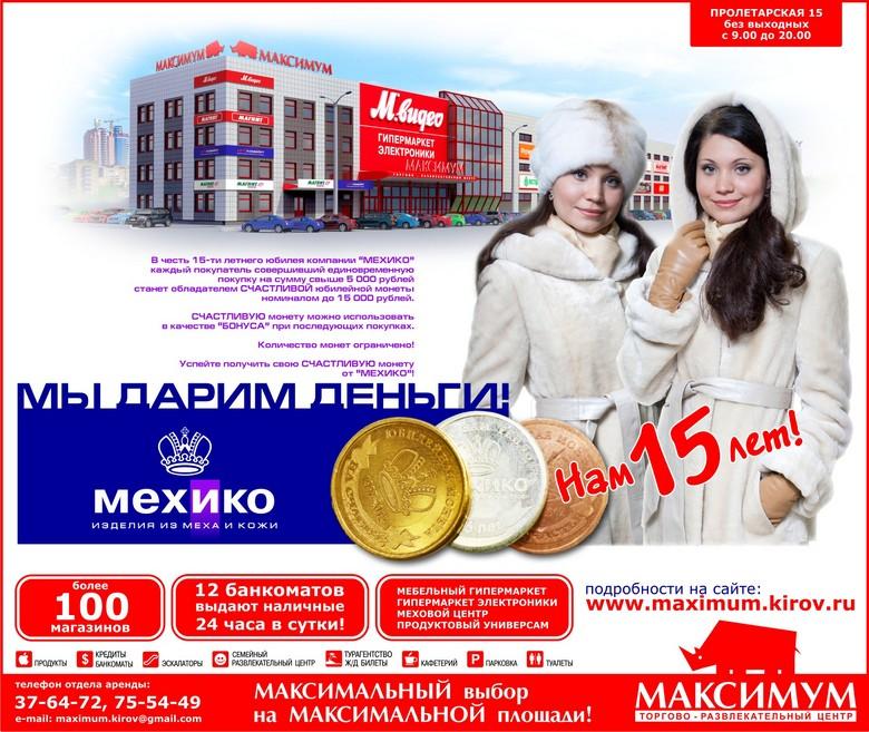 МАКСИМУМ 01_12_2012