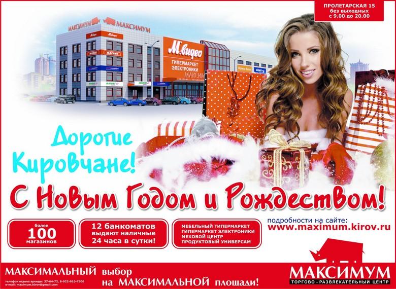 МАКСИМУМ 05_01_2013