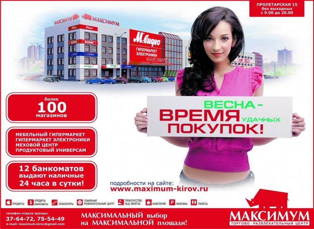 МАКСИМУМ 05_04_2013