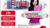 ГАЗЕТА «PRO ГОРОД» номер от 5 апреля 2013