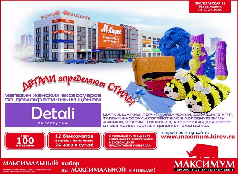 МАКСИМУМ 08_12_2012