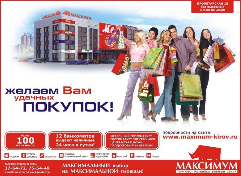 МАКСИМУМ 10_05_2013