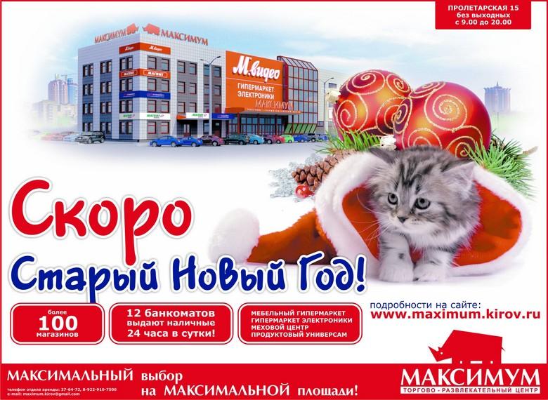 МАКСИМУМ 11_01_2013