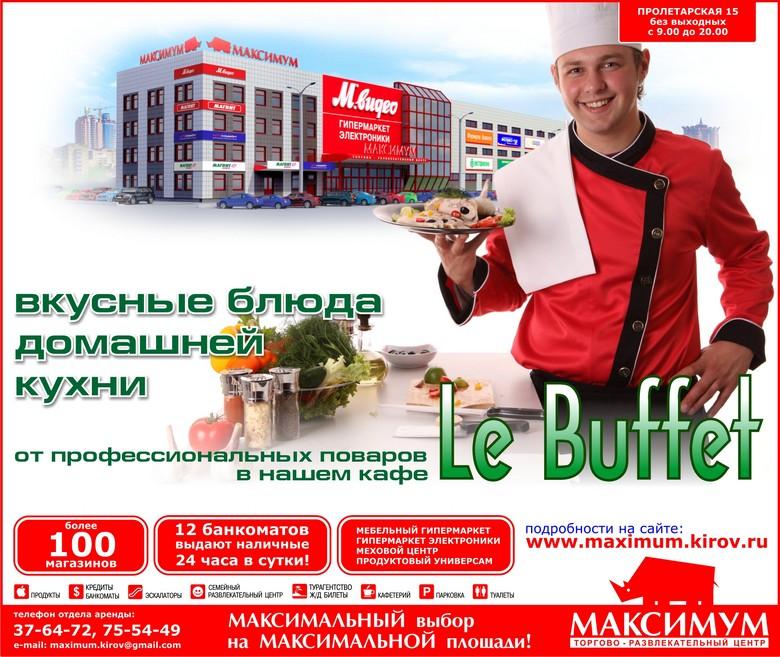 МАКСИМУМ 15_12_2012