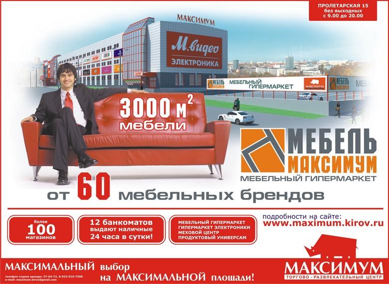МАКСИМУМ 18_01_2013