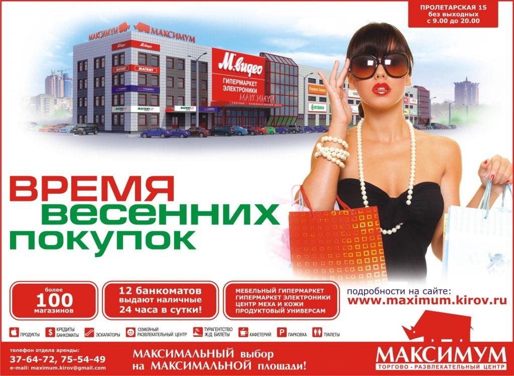 МАКСИМУМ 19_04_2013-2
