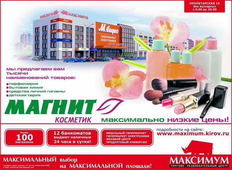 МАКСИМУМ 24_11_2012