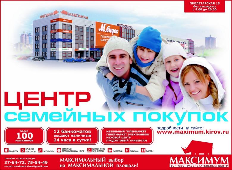 МАКСИМУМ 25_01_2013