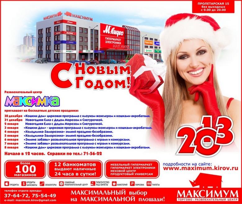 МАКСИМУМ 29_12_2012