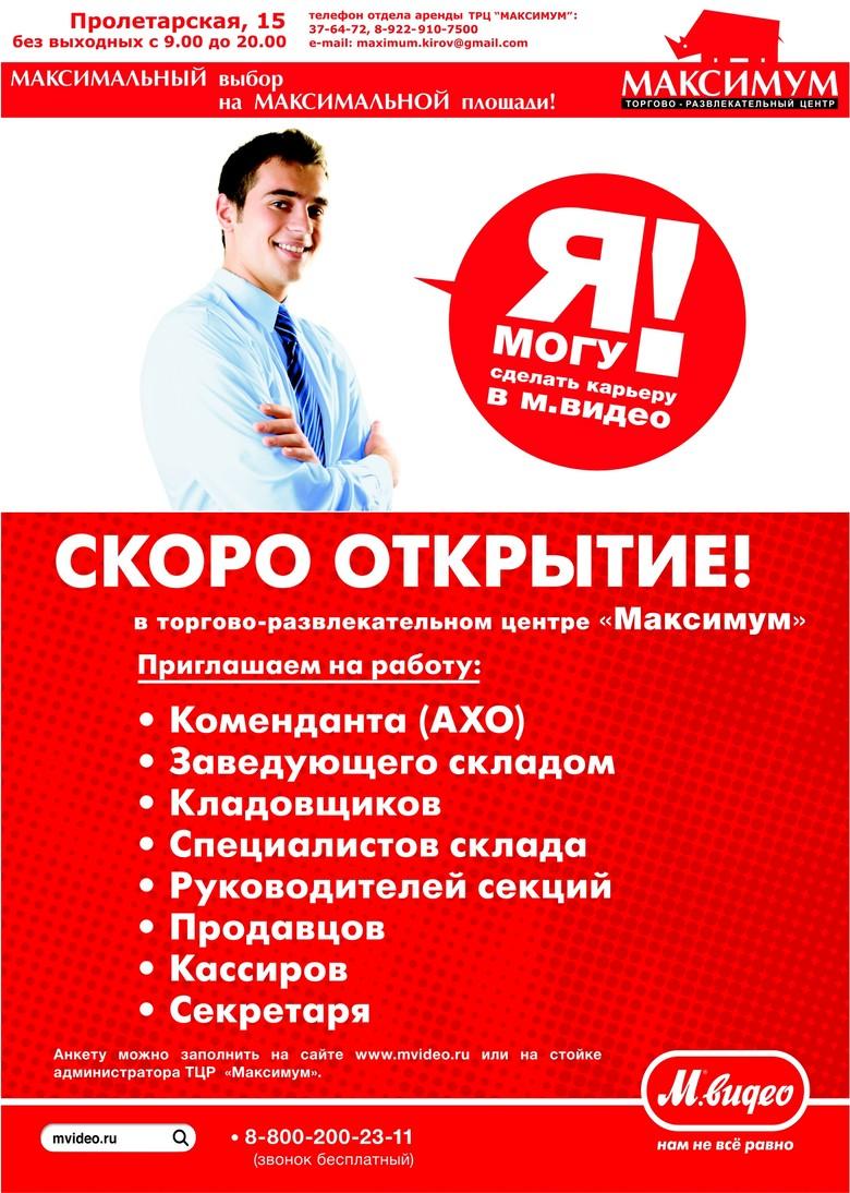 Максимум-М_ВИДЕО-к