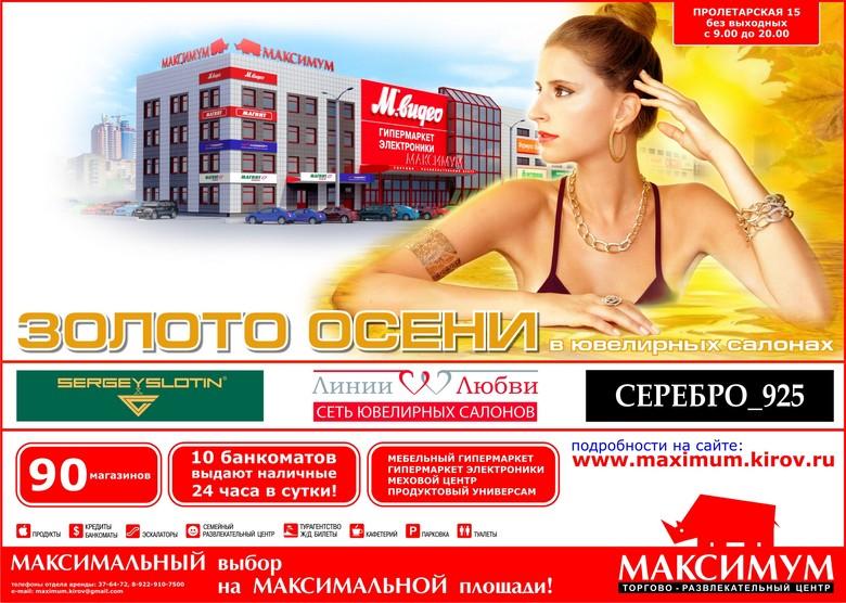 Максимум-общая 20_10_2012