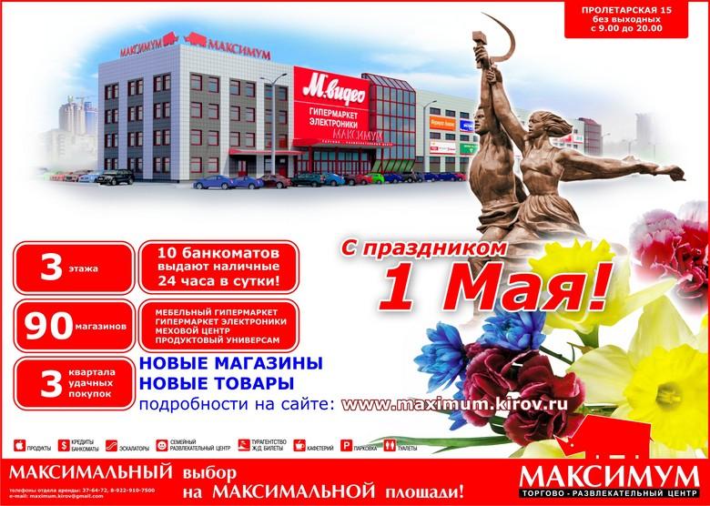 Максимум-общая 27_04_2012