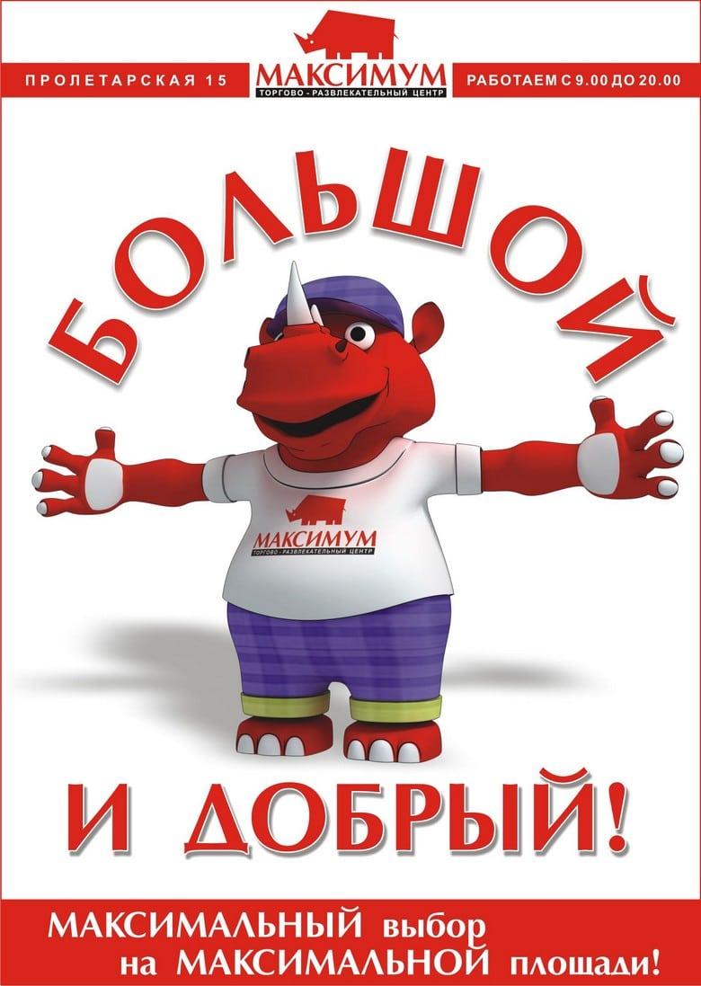 Максимум-общая_09_07_2010