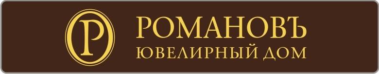Романовъ