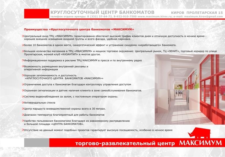 Центр банкоматов 03