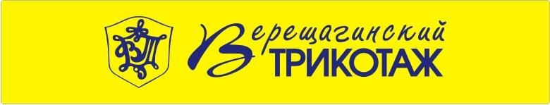 Верещагинский Трикотаж