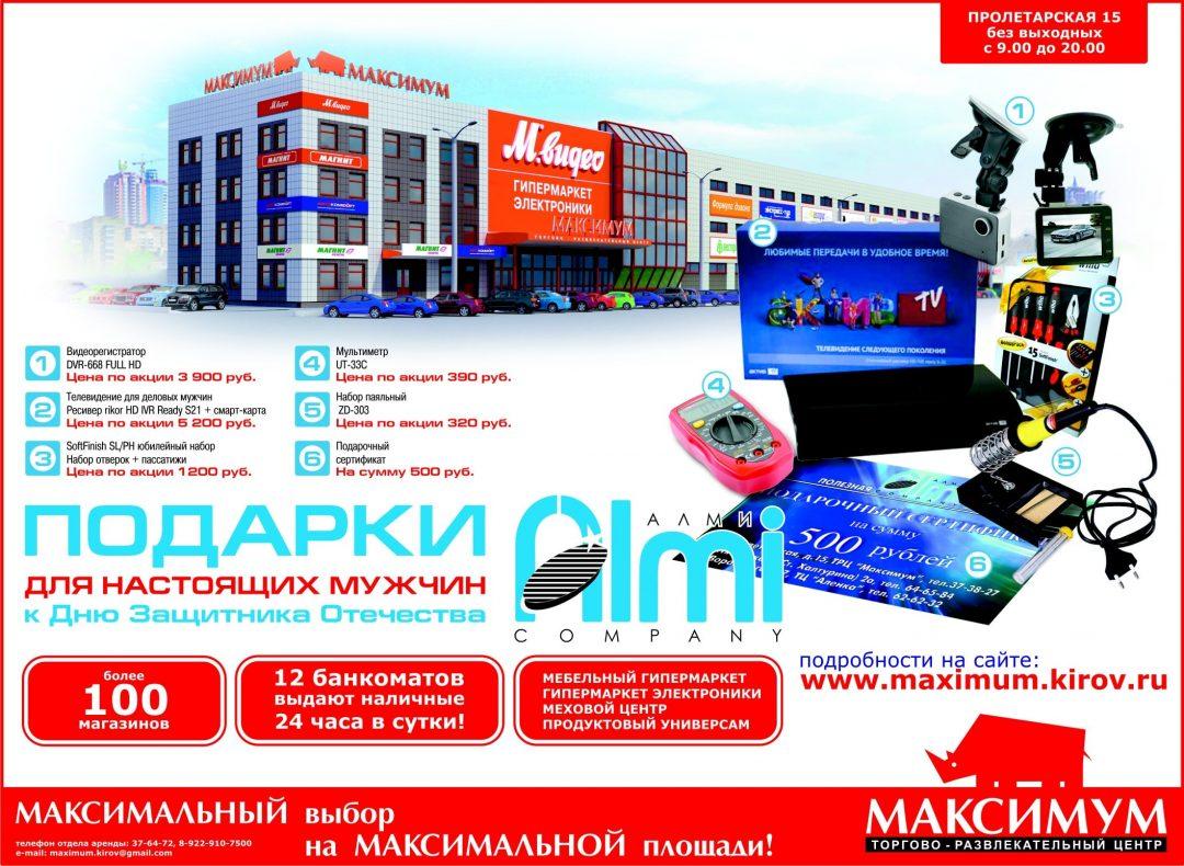 МАКСИМУМ 08_02_2013 (1)