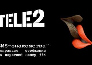 Tele2 желает познакомиться