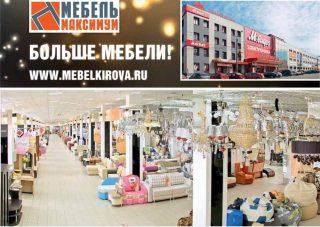 Скидки и Акции от МЕБЕЛЬ-МАКСИМУМ