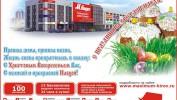 ГАЗЕТА «PRO ГОРОД» НОМЕР ОТ 3 МАЯ 2013