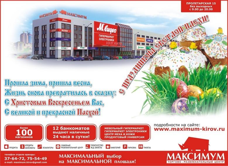 МАКСИМУМ 03_05_2013