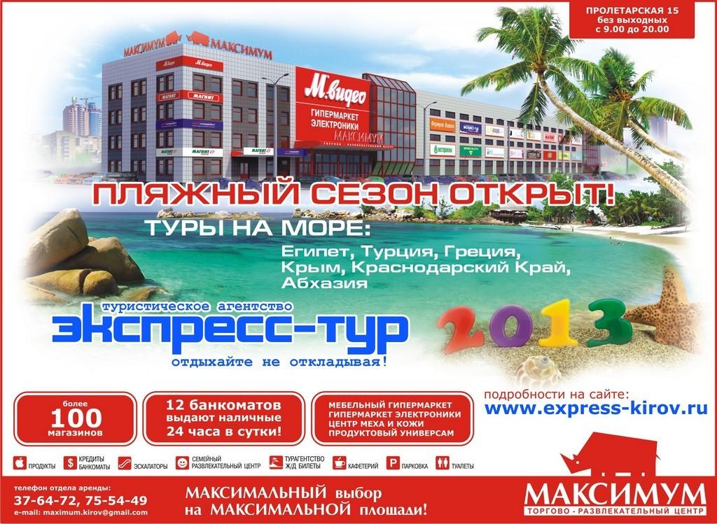 МАКСИМУМ 17_05_2013