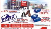 ГАЗЕТА «PRO ГОРОД» НОМЕР ОТ 21 ИЮНЯ 2013