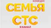 Телекомпания «СТС-9 канал» объявляет месяц Семьи