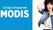 """16 августа на 3 этаже в ТРЦ """"МАКСИМУМ"""" состоится торжественное открытие гипермаркета одежды федеральной сети """"МОДИС"""" ."""