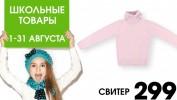 """Школьные товары от """"МОДИС"""" в ТРЦ """"МАКСИМУМ""""."""