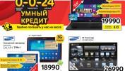 М.Видео Умный Кредит 0-0-24