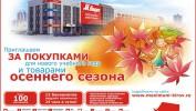 ГАЗЕТА «PRO ГОРОД» НОМЕР ОТ 6 СЕНТЯБРЯ 2013