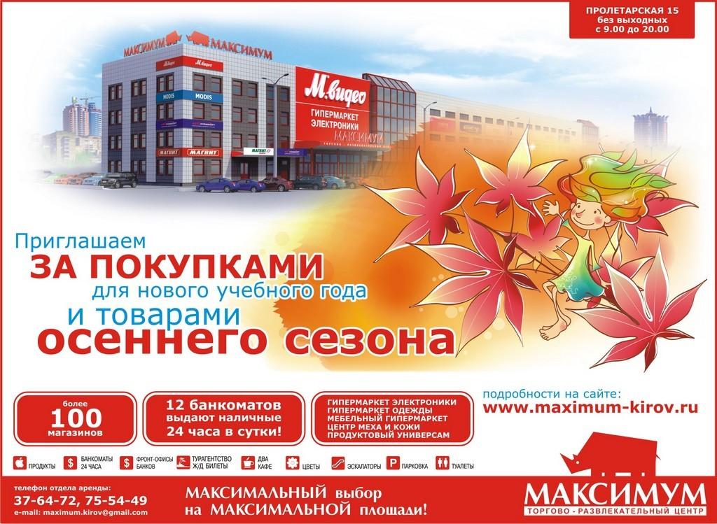 МАКСИМУМ 06_09_2013