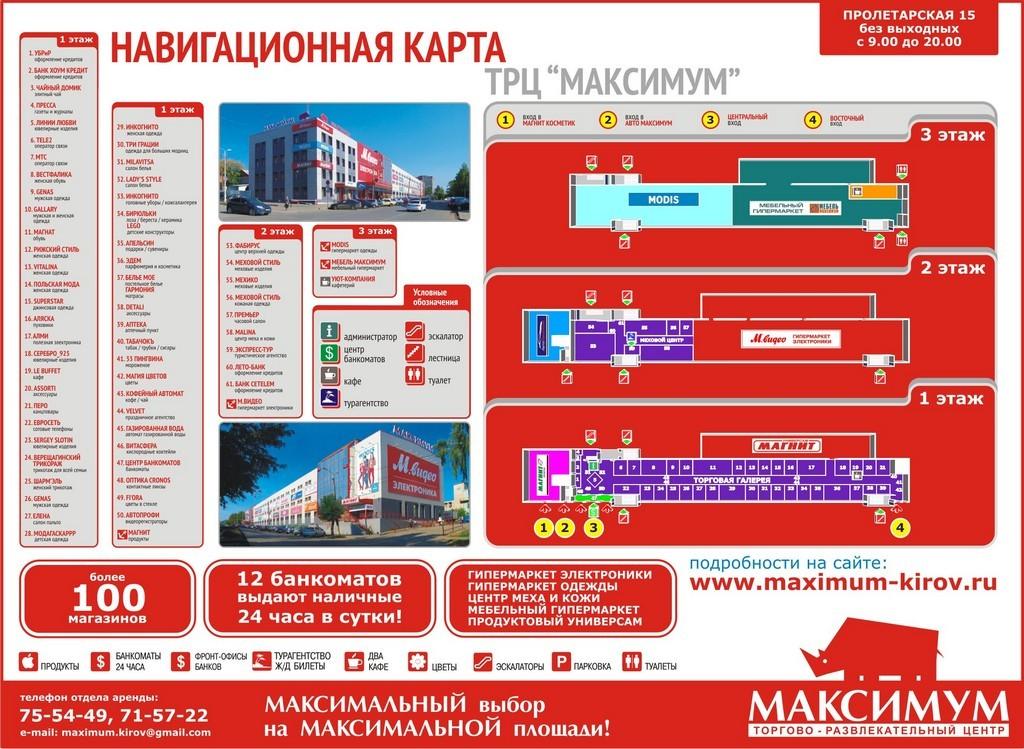 МАКСИМУМ 27_09_2013