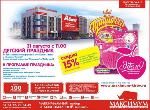 ГАЗЕТА «PRO ГОРОД» НОМЕР ОТ 30 АВГУСТА 2013