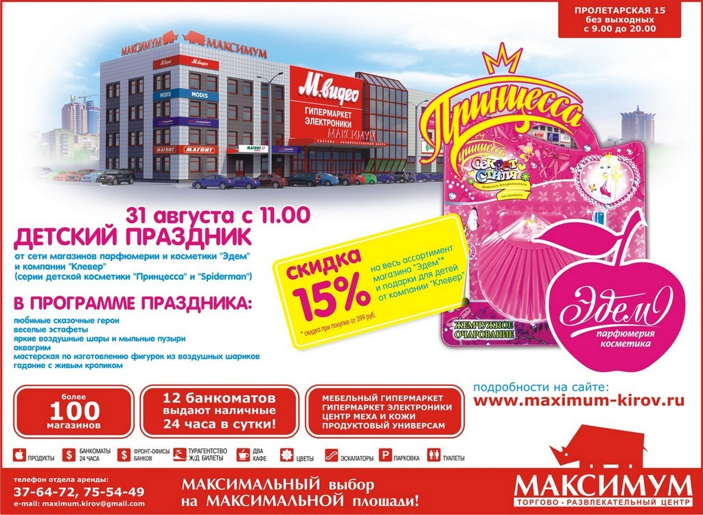 МАКСИМУМ 30_08_2013